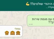 הבית היהודי נגד קמפיין הוואטסאפ: 'מכפישים אותנו'