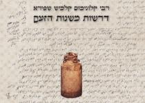 """דרשות מ""""שנות הזעם""""- דרשות האדמו""""ר מפיאסצנה מתקופת השואה"""