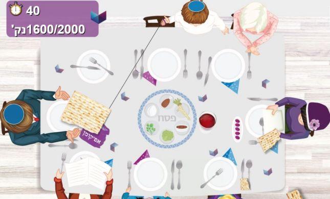 שחקו: נראה אתכם שולפים את האפיקומן משולחן החג