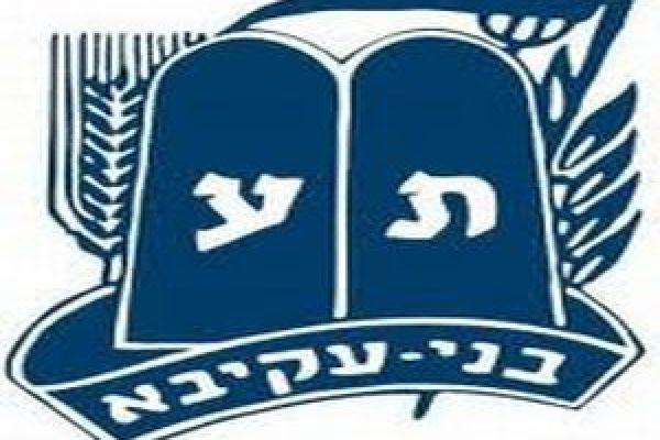 מבנה חדש לסניף בני עקיבא 'הבקעה' בירושלים