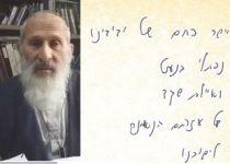 אחרי הסרטון לברנסקי, הרב אבינר במכתב תודה לבנט