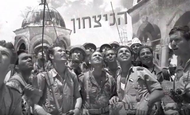 """ארכיון צה""""ל בקליפ נצחון לכבוד יובל ליום ירושלים"""