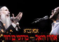 צפו: להיט הישיבות החדש של אהרן רזאל ומרדכי בן דוד