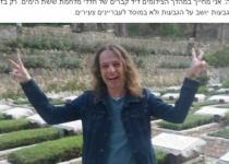פרסם וחטף: העונש של חצרוני על הפרובוקציות