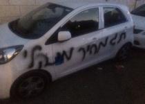 """כ-20 רכבים הושחתו בירושלים: """"תג מחיר מנהלי"""""""