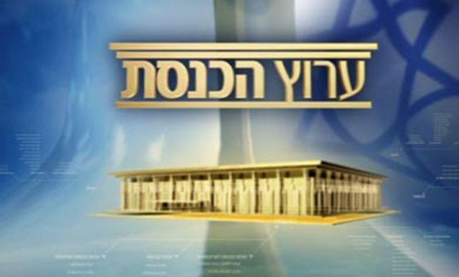 דרמה: בוטלה זכיית ערוץ 20 בהפעלת ערוץ הכנסת