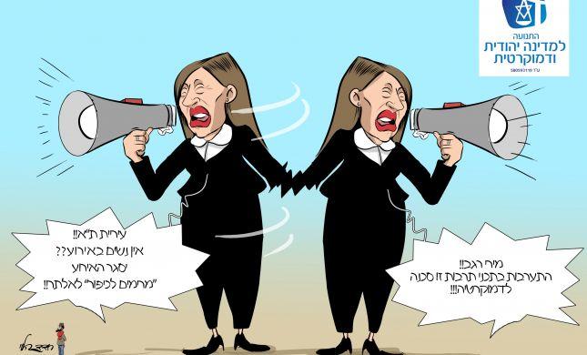 קריקטורה: המוסר הכפול של דינה זילבר