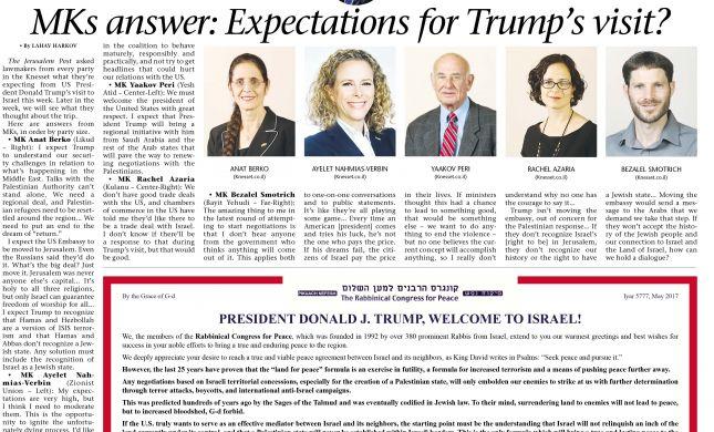 רבני ישראל מקבלים את פניו של טראמפ במודעות ענק