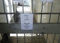 פרס לטרור: הר הבית נסגר ליהודים לתשעה ימים