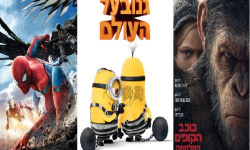 ביקורת סרטים חדשים, טלוויזיה וקולנוע ספיישל יולי-אוגוסט: הסרטים החמים של קיץ 2017