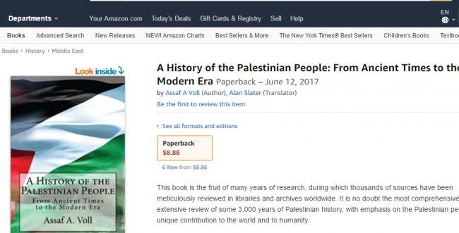 עכשיו באמזון: ספר היסטוריה שכל עמודיו ריקים