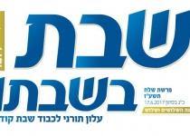 'שבת בשבתו' נסגר; הרב ישראל רוזן בטור פרידה