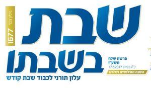 חדשות ברנז'ה, חדשות המגזר, מבזקים 'שבת בשבתו' נסגר; הרב ישראל רוזן בטור פרידה