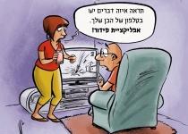 קריקטורה: ההדתה נמשכת