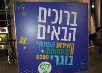 """בריחת מוחות: עמותת בוגרי 8200 מסייעת ליורדים לחו""""ל"""