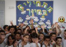 מדד החינוך חושף: החינוך הממלכתי דתי במגמת עלייה