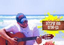 גם לדתיים מותר:  שלמה מינס בסינגל קיץ כשר