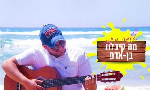 מוזיקה, תרבות גם לדתיים מותר:  שלמה מינס בסינגל קיץ כשר
