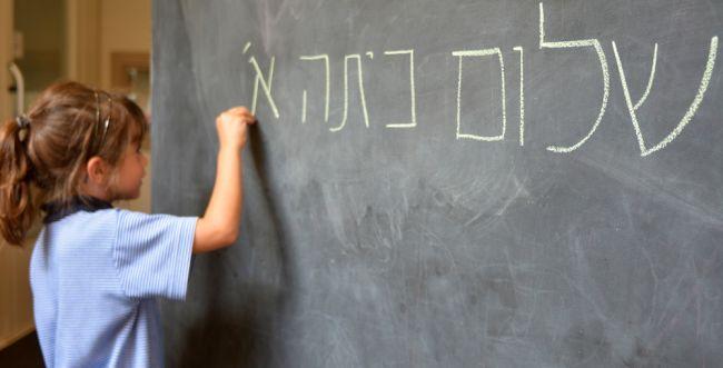 לאחר 70 שנה: האקדמיה ללשון נכנעת להרגלי השפה