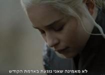 משעשע: כשעיריית ירושלים ומשחקי הכס נפגשו