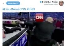הציוץ המביך של טראמפ: מכות לכתב CNN
