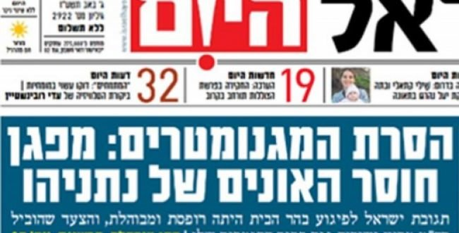 הלם בעקבות מאמר המערכת ב'ישראל היום'