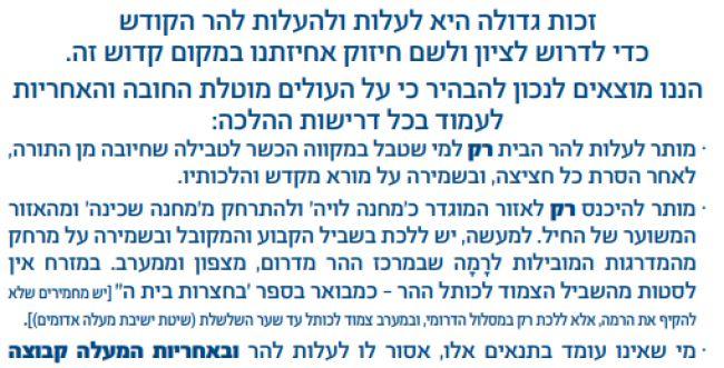 """עשרות רבנים סרוגים: """"עלו להר הבית"""""""