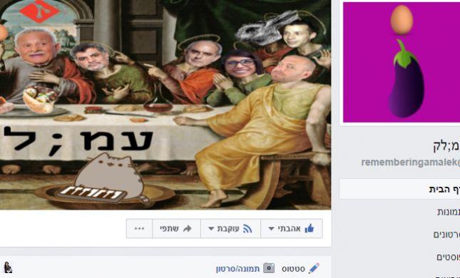 למה פייסבוק החליטו לחסום את עמוד הפרודיה עמ;לק?