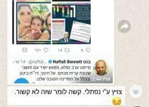 """פעילים בבית היהודי נגד הדוברת הלהט""""בית של בנט"""