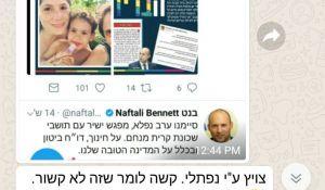 """חדשות המגזר, חדשות קורה עכשיו במגזר, מבזקים פעילים בבית היהודי נגד הדוברת הלהט""""בית של בנט"""