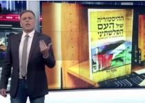 """ספר ההיסטוריה הריק של הפלסטינים בדרך לאונסק""""ו?"""