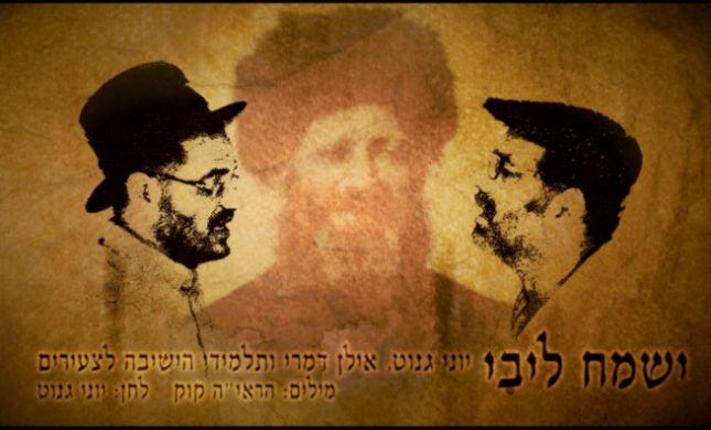 מרגש: יוני גנוט ואילן דמרי בניגון מיוחד של הרב קוק