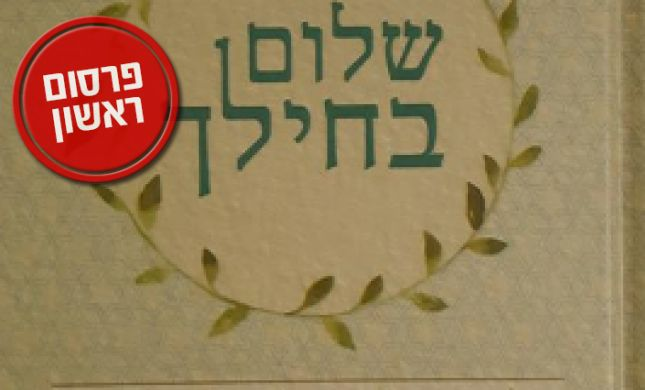לראשונה: ספר הלכות לחיילת הדתיה/ ראיון