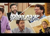 צפו: פרק 2: 'ישיבת הנהלה'- הסדרה של אנדרדוס