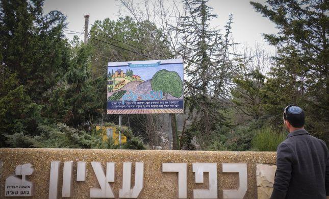 לאחר עשרות שנים: מהלך הסטורי בכפר עציון