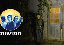 """הוונדר-וומן של יו""""ש: צפו בפרק 3 של 'חמושות'"""