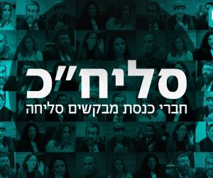 חדשות, חדשות פוליטי מדיני, מבזקים חברי הכנסת מבקשים סליחה? # פרויקט מיוחד