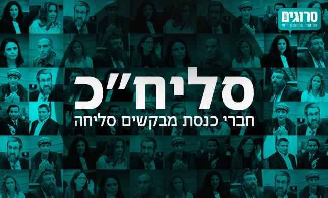 חברי הכנסת מבקשים סליחה? # פרויקט מיוחד