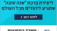 הלכה ומנהג, יהדות שלחו שנה טובה ליהודים מכל העולם