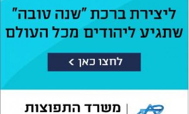 שלחו שנה טובה ליהודים מכל העולם