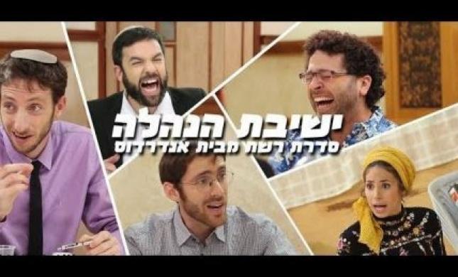 צפו: פרק 3: 'ישיבת הנהלה'- הסדרה של אנדרדוס