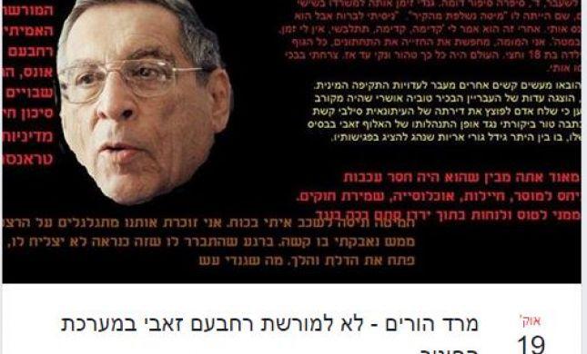 תל אביב: בתי ספר לא יציינו את יום הזיכרון לרחבעם זאבי