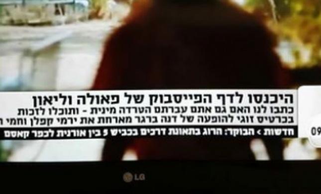 ערוץ 2: כתובית על המסך מסעירה את הרשת
