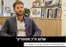 """צפו:סמוטריץ' בראיון מפתיע """"לתקשורת השמאלנית"""""""
