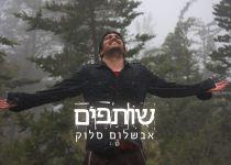 אבשלום סלוק בסינגל בכורה שכולו דיאלוג לאלוקים