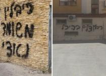 'משומד, נאצי; צלם בהיכל': גרפיטי נגד הנשיא ריבלין