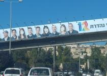 הפעם בירושלים: 6 כוכבות 'קשת' נמחקו משלטי חוצות