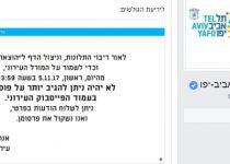 עיריית תל אביב הרגיזה את הגולשים וחטפה