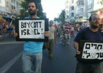 נגד ה-BDS: החוק שימנע פגיעה במדינה