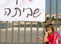 'קיבלנו הצעות חדשות': הסתיימה השביתה בתיכונים